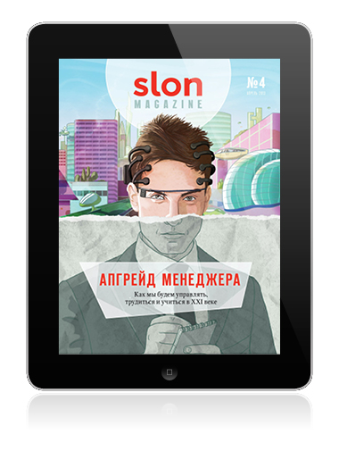 Slon-ipad-edition-made-on-magplus